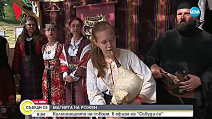 Автентични български носии на събора в Рожен
