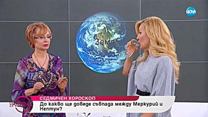 """Седмичен хороском на """"На кафе"""" (18.03.2019)"""