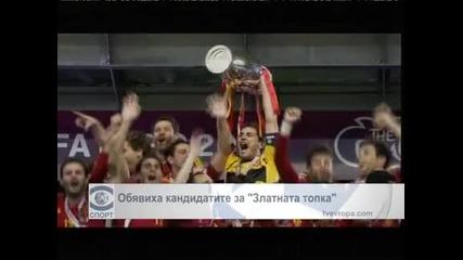 """Обявиха кандидатите за """"Златната топка"""""""