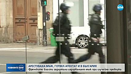 Във Франция издирват терорист, планирал атака в България