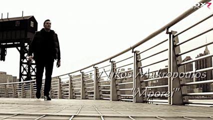Превод! New 2016! Nikos Makropoulos - Mporei ( Може)