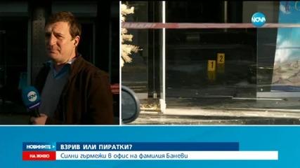 Полицейски коли пред офиса на Николай и Евгения Баневи