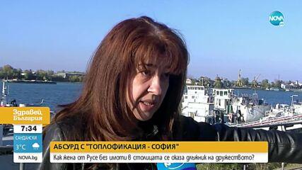 """Как жена от Русе се оказа длъжница на """"Топлофикация"""" София"""