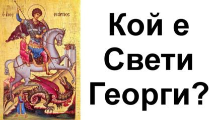 Кой е Свети Георги Победоносец - светеца на две религии?