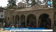 Десетки доброволци ще следят за реда в Троянския манастир
