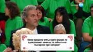 Аз обичам България - 8 кръг | Средностатистическия българин (10.03.2017)