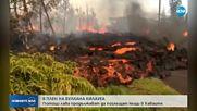 В ПЛЕН НА ВУЛКАНА КИЛАУЕА: Потоци лава поглъщат къщи в Хаваите
