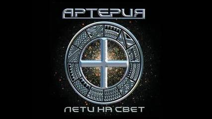 Артерия - Небо Ждет!