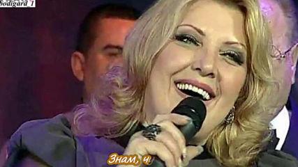 Snezana Djurisic - Бъди мъж