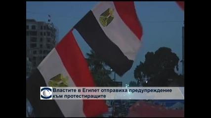 Властите в Египет предупреждават за решителни действия срещу демонстрантите