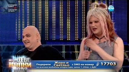 Жоро и Светльо като Милена Славова и Фънки -