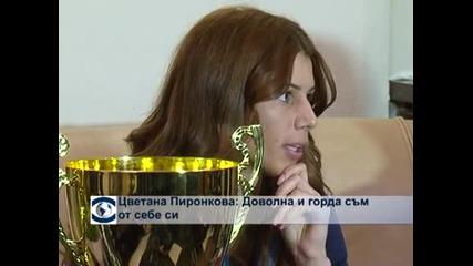 Цветана Пиронкова: Доволна и горда съм от себе си