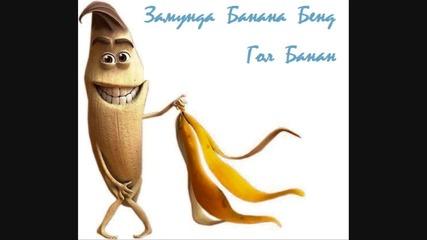 Zamunda Banana Bend - Gol Banan