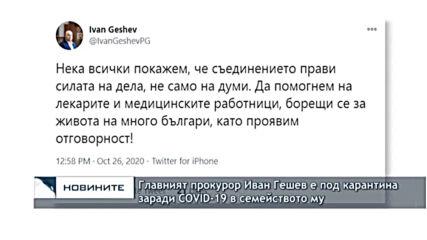 Главният прокурор Иван Гешев е под карантина заради COVID-19 в семейството му