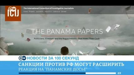 DW Новости за 100 секунд (07.04.2016)
