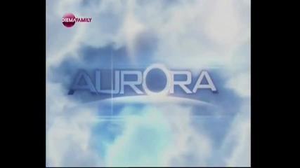 Аурора - епизод 9 Бг аудио
