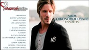 Ego O Dinatos - Nikos Oikonomopoulos _ New Official Song 2012