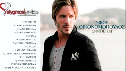 Ego O Dinatos - Nikos Oikonomopoulos _ New Official Song 2012