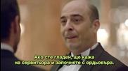 Гордиев възел Kördüğüm Еп.1-2 Бг.суб.