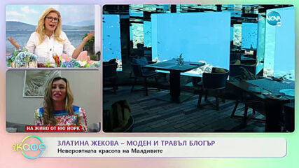 "Златина Жекова - моден и травъл блогър - ""На кафе"" (18.06.2021)"