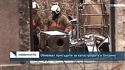 Обявяват присъдите за катастрофата в Хитрино