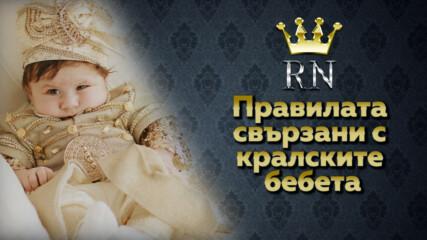 Правила за кралски бебета