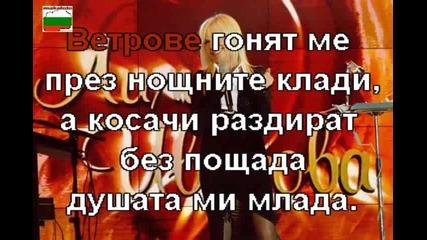 Лили Иванова - ветрове - караоке