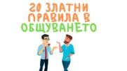 20 златни правила в общуването