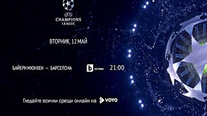 Реклама на Шампионска лига 2014-2015 на 12 Май