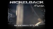 Nickelback - I'd Come For You - Превод