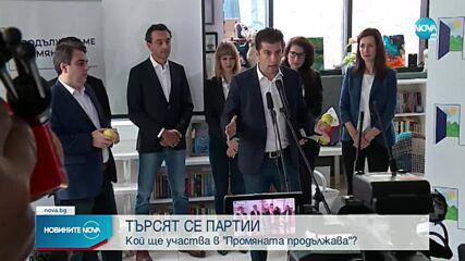 ВОЛТ: С формацията на Петков и Василев сме пред споразумение