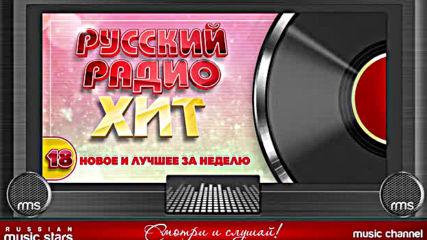 Русский Радио Хит 2020 ✪ Новые И Лучшие Песни За Неделю ✪