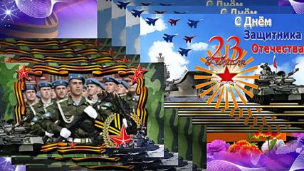 23 февраля День Защитника Отечества! Красивое и оригинальное поздравление мужчинам с праздником!