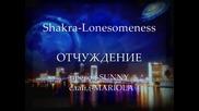 Shakra- Lonesomeness - Отчуждение (превод)