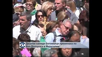 Десетки хиляди богомолци минаха по Виа Долороса