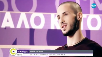 Наум Шопов: Актьор с минало... Лекар с бъдеще