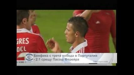 """""""Бенфика"""" с трета победа в Португалия – 2:1 срещу """"Пасош Ферейра"""""""