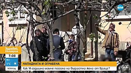 Как 14-годишно момче посегна на възрастна жена от Враца?