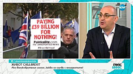 ЖИВОТ СЛЕД BREXIT: Какво ще се случи след като Великобритания напусне ЕС?