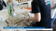 "ЗА ДВА ДНИ: Иззеха 52 килограма дрога на ""Капитан Андреево"""