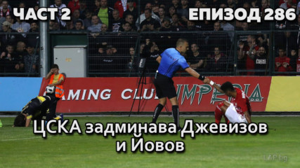 ЦСКА задминава Джевизов и Йовов