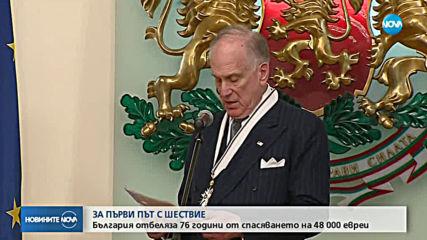 Отбелязваме Деня на спасяването на българските евреи (ВИДЕО+СНИМКИ)