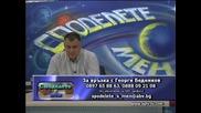 Споделете с мен по Бгтв и Gordimy Tv 14.03.12 1-ва част