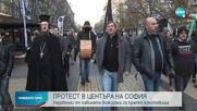 Протестиращи нахлуха на Немския коледен базар