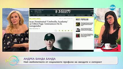 """Андреа Банда Банда: Най-любопитното от социалните профили на звездите - """"На кафе"""" (02.12.2020)"""