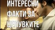 Факт : Интересни факти за целувките