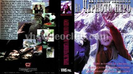 Приключенията на черното перо (синхронен екип, дублаж на Скай Видео, 1996 г.) (запис)