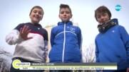 МАЛКИ ГЕРОИ: Как 3 деца помогнаха за залавянето на крадец