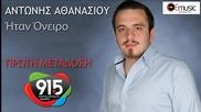 Antonis Afanasiou - itan oneiro