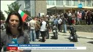Протестиращи се събират в Гърмен